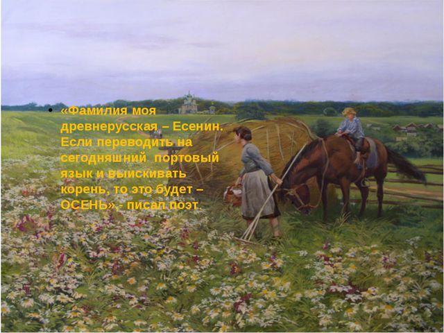 «Фамилия моя древнерусская – Есенин. Если переводить на сегодняшний портовый...
