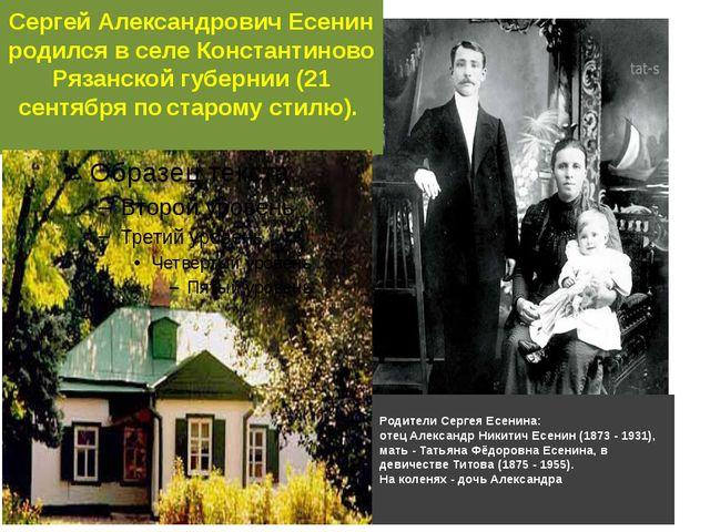 Сергей Александрович Есенин родился в селе Константиново Рязанской губернии (...