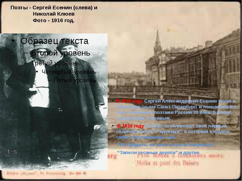 Поэты - Сергей Есенин (слева) и Николай Клюев Фото - 1916 год. В 1915 году Се...