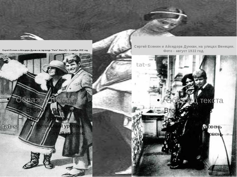 """Сергей Есенин и Айседора Дункан на пароходе """"Paris"""".Фото (3) - 1 октября 1922..."""