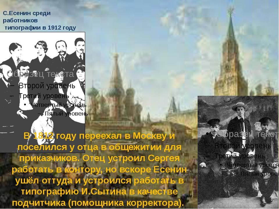 С.Есенин среди работников типографии в 1912 году В 1812 году переехал в Моск...
