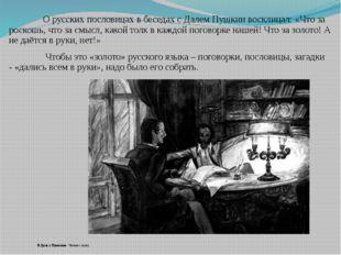 В.Даль у Пушкина. Чтение сказок О русских пословицах в беседах с Далем Пуш