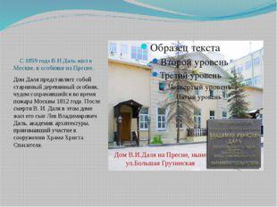 С 1859 года В.И.Даль жил в Москве, в особняке на Пресне. Дом Даля представля