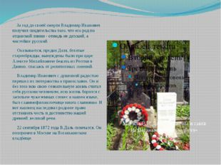 За год до своей смерти Владимир Иванович получил свидетельства того, что его
