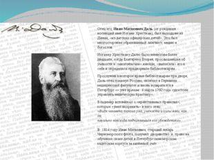 Отец его, Иван Матвеевич Даль (от рождения носивший имя Иоганн Христиан), был
