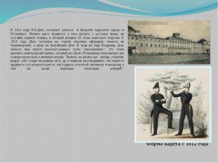 В 1814 году В.И.Даль поступает учиться в Морской кадетский корпус в Петербург