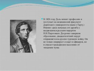В 1826 году Даль меняет профессию и поступает на медицинский факультет Дерпт