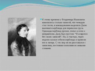 К этому времени у Владимира Ивановича накопилось столько записей, что чемода