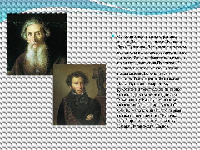 Особенно дороги нам страницы жизни Даля, связанные с Пушкиным. Друг Пушкина,...