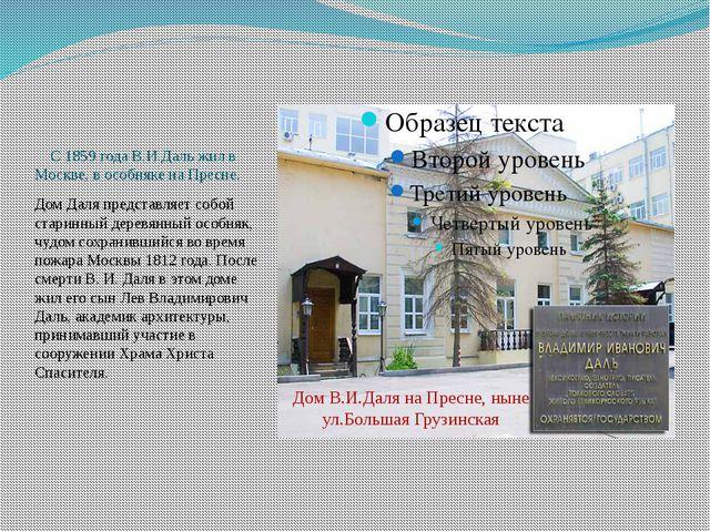 С 1859 года В.И.Даль жил в Москве, в особняке на Пресне. Дом Даля представля...