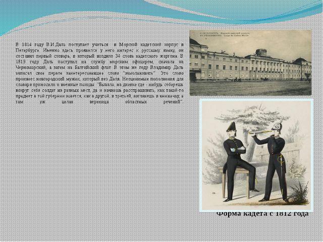 В 1814 году В.И.Даль поступает учиться в Морской кадетский корпус в Петербург...