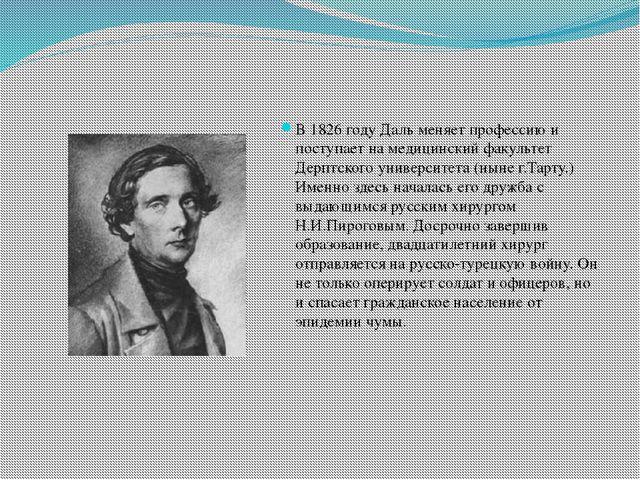 В 1826 году Даль меняет профессию и поступает на медицинский факультет Дерпт...