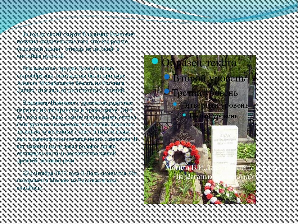 За год до своей смерти Владимир Иванович получил свидетельства того, что его...