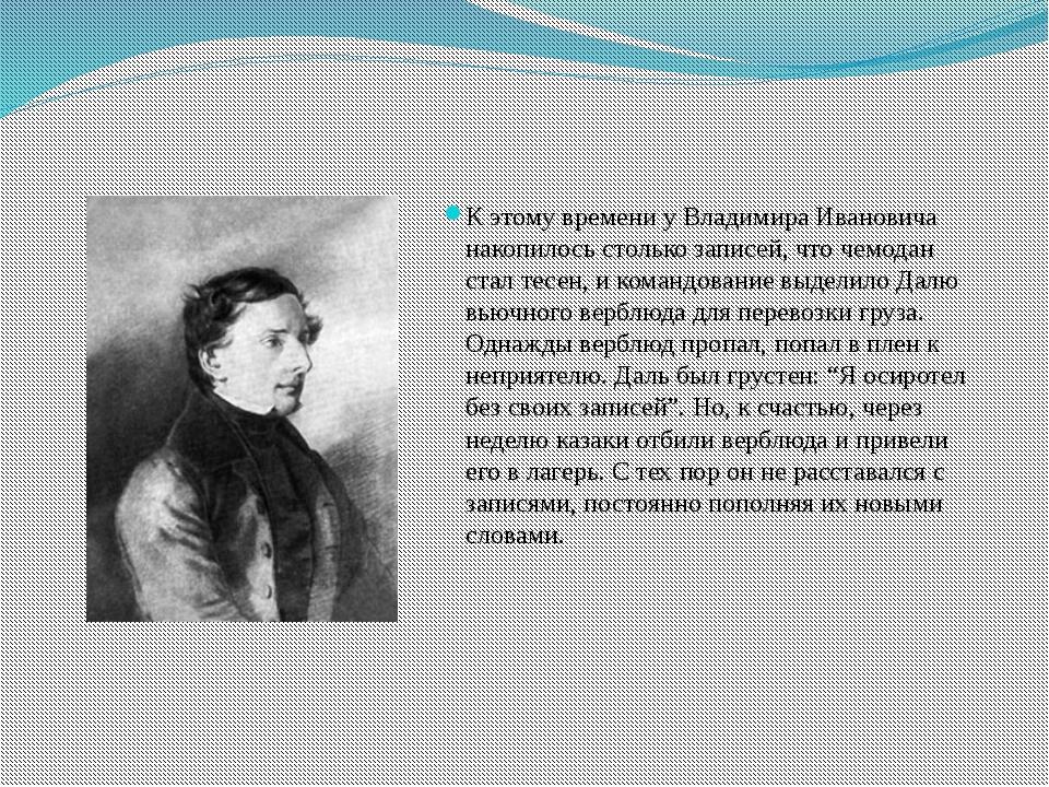 К этому времени у Владимира Ивановича накопилось столько записей, что чемода...
