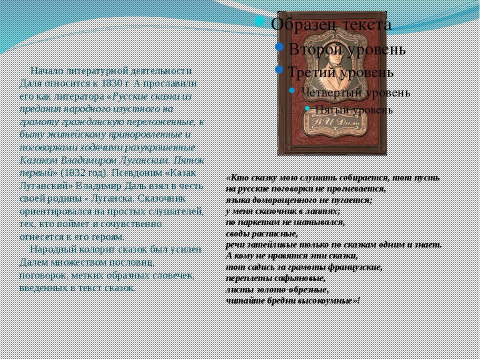 Начало литературной деятельности Даля относится к 1830 г. А прославили его к...