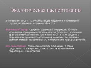 В соответствии с ГОСТ 17.0.0.06-2000 каждое предприятие в обязательном порядк