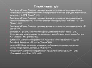 Список литературы Безопасность России. Правовые, социально-экономические и на