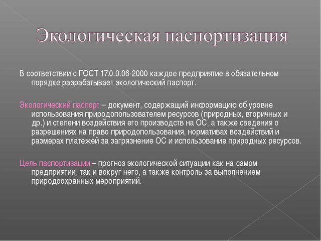 В соответствии с ГОСТ 17.0.0.06-2000 каждое предприятие в обязательном порядк...