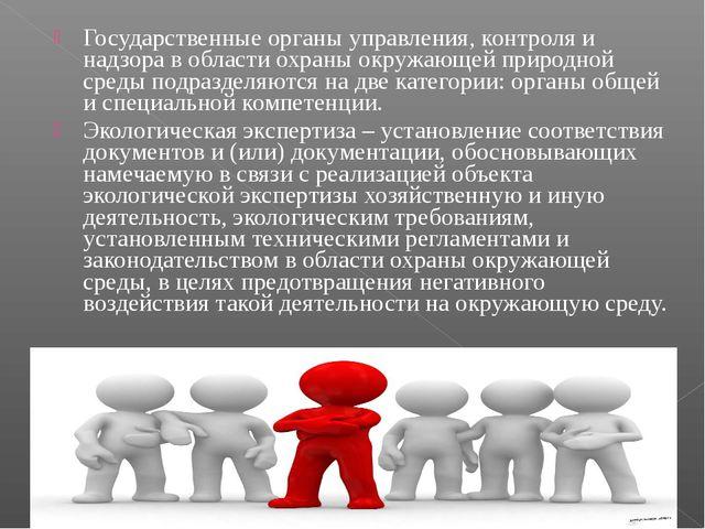 Государственные органы управления, контроля и надзора в области охраны окружа...