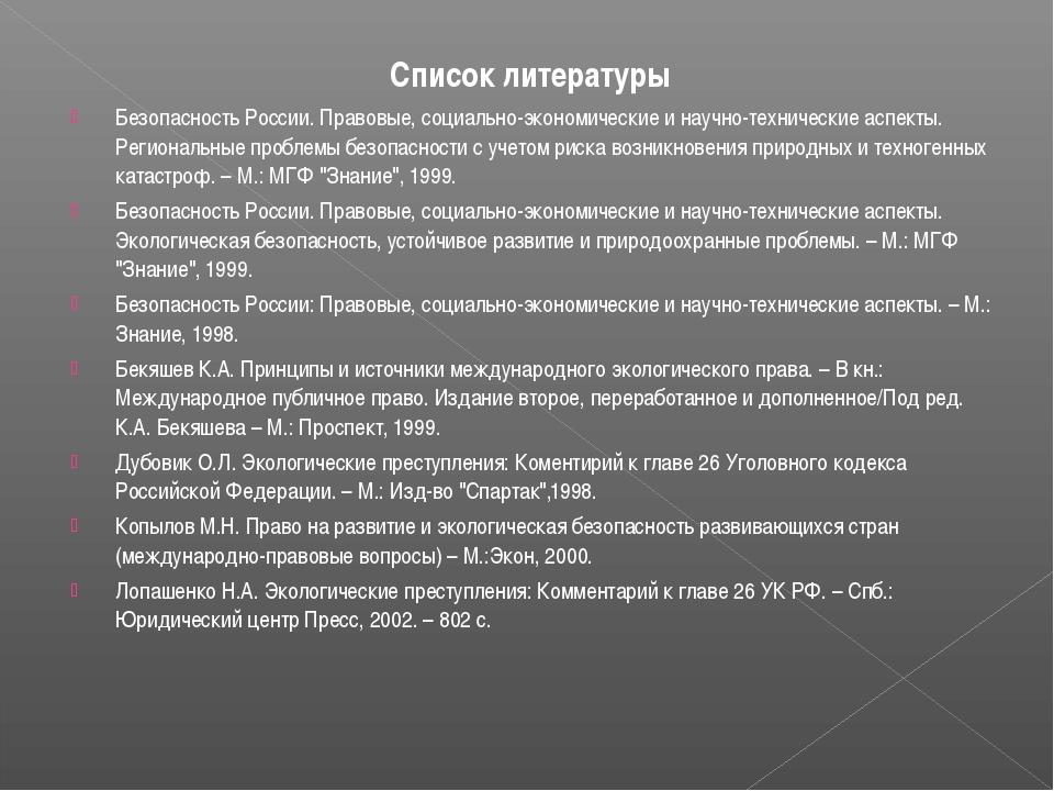Список литературы Безопасность России. Правовые, социально-экономические и на...