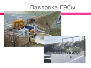 Павловка ГЭСы