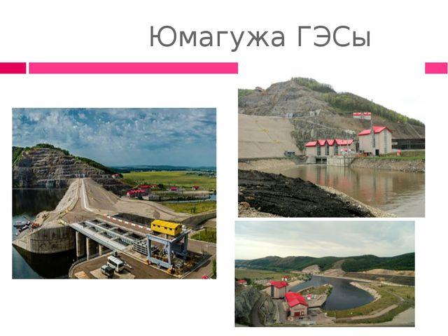Юмагужа ГЭСы