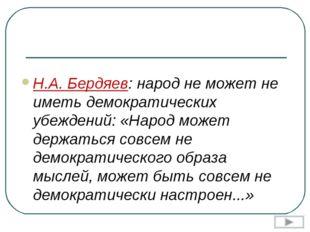 Н.А. Бердяев: народ не может не иметь демократических убеждений: «Народ може