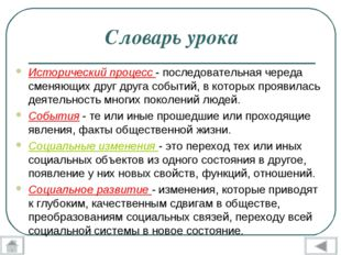 Словарь урока Исторический процесс - последовательная череда сменяющих друг д