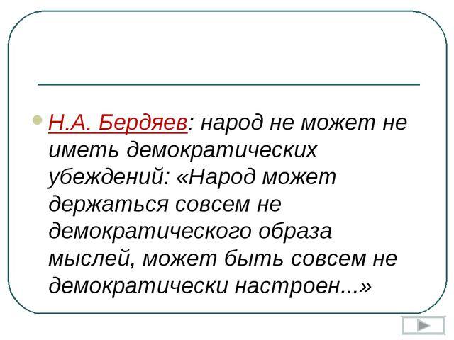 Н.А. Бердяев: народ не может не иметь демократических убеждений: «Народ може...