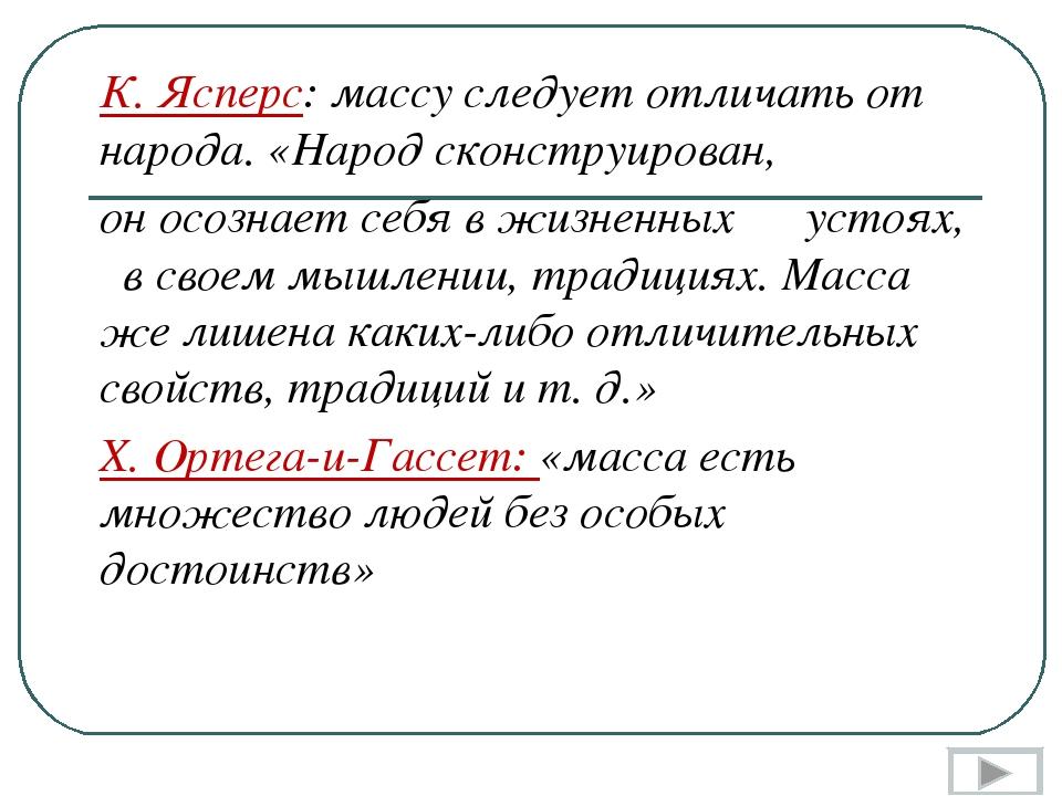 К. Ясперс: массу следует отличать от народа. «Народ сконструирован, он осозна...