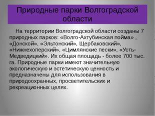 Природные парки Волгоградской области На территории Волгоградской области соз
