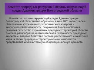 Комитет природных ресурсов и охраны окружающей среды Администрации Волгоградс