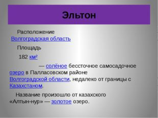 Эльтон Расположение Волгоградская область Площадь 182км² Эльто́н — солёное б