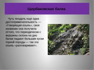 Щербаковская балка Чуть поодаль ещё одна достопримечательность — «Говорящая о