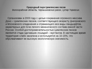 Природный парк Цимлянские пески Волгоградская область, Чернышковский район,