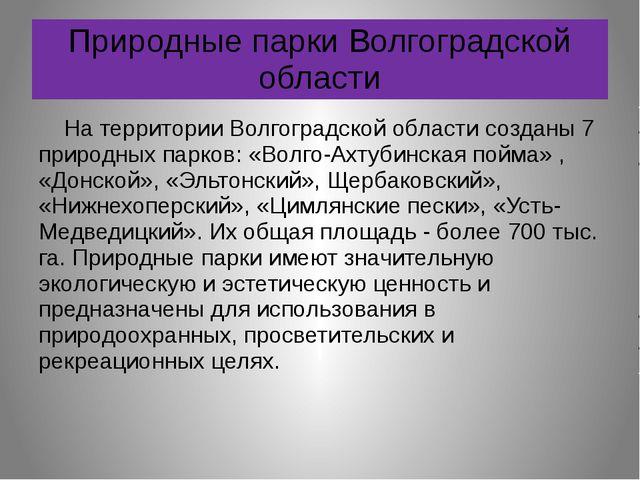 Природные парки Волгоградской области На территории Волгоградской области соз...