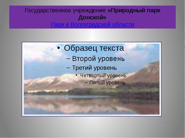 Государственное учреждение «Природный парк Донской» Парк в Волгоградской обла...
