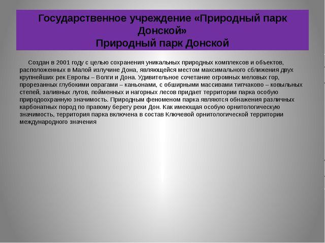 Государственное учреждение «Природный парк Донской» Природный парк Донской Со...