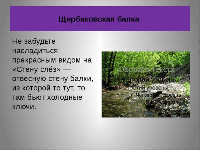 Щербаковская балка Не забудьте насладиться прекрасным видом на «Стену слёз» —...