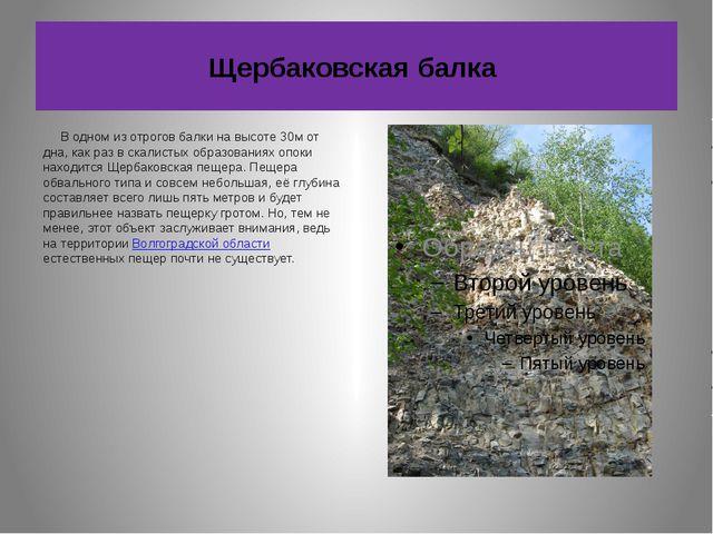 Щербаковская балка В одном из отрогов балки на высоте 30м от дна, как раз в с...
