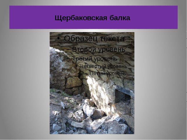 Щербаковская балка
