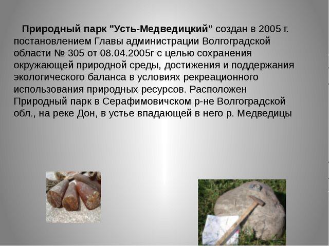 """Природный парк """"Усть-Медведицкий"""" создан в 2005 г. постановлением Главы адми..."""