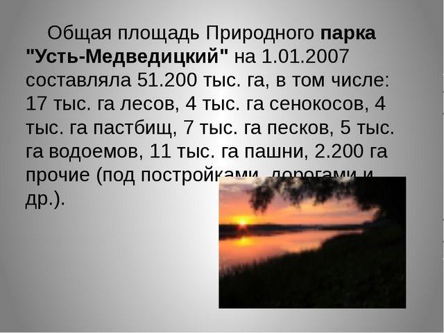 """Общая площадь Природного парка """"Усть-Медведицкий"""" на 1.01.2007 составляла 51..."""
