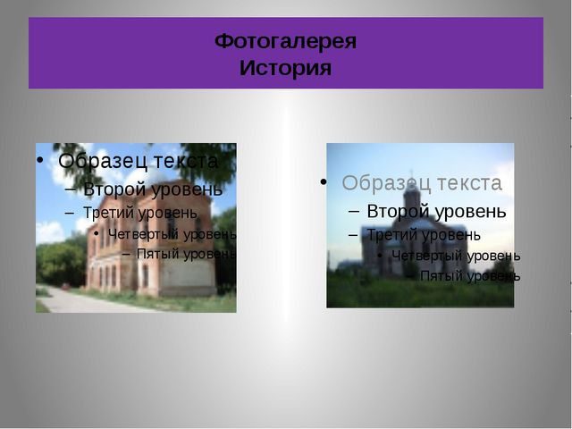 Фотогалерея История