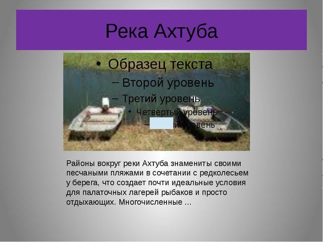 Река Ахтуба Районы вокруг реки Ахтуба знамениты своими песчаными пляжами в со...