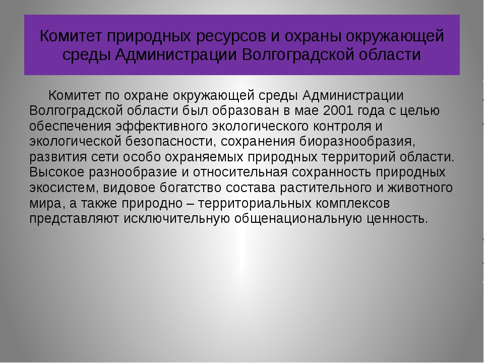 Комитет природных ресурсов и охраны окружающей среды Администрации Волгоградс...