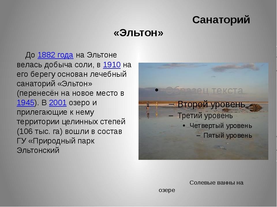 Санаторий «Эльтон» До 1882 года на Эльтоне велась добыча соли, в 1910 на его...