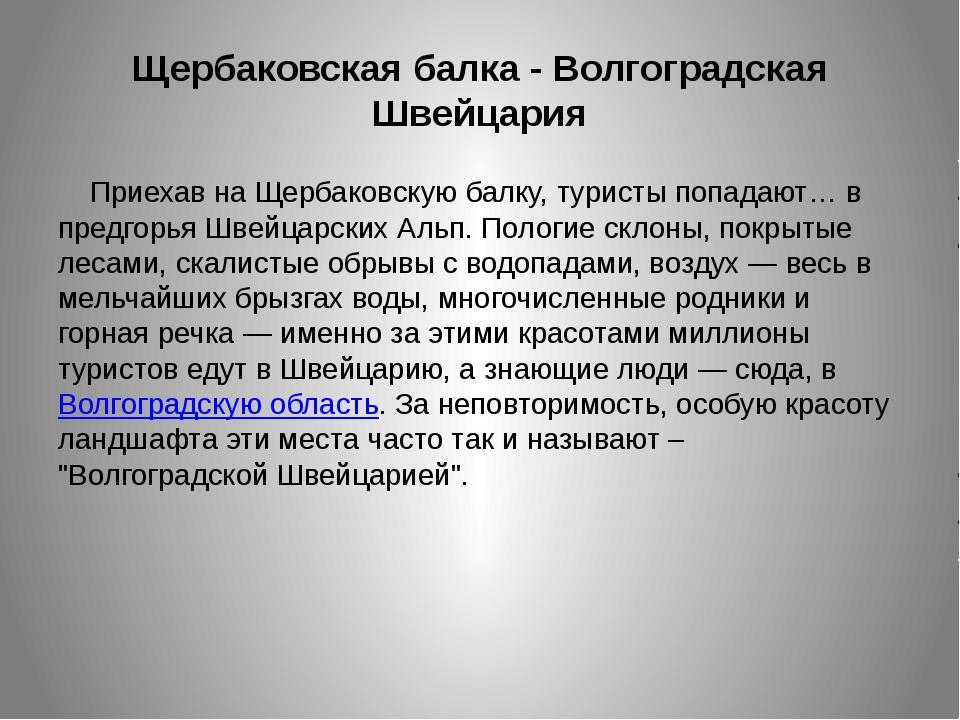 Щербаковская балка - Волгоградская Швейцария Приехав на Щербаковскую балку, т...