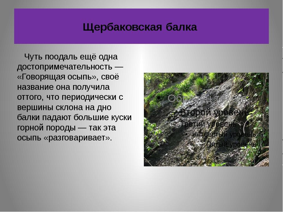 Щербаковская балка Чуть поодаль ещё одна достопримечательность — «Говорящая о...