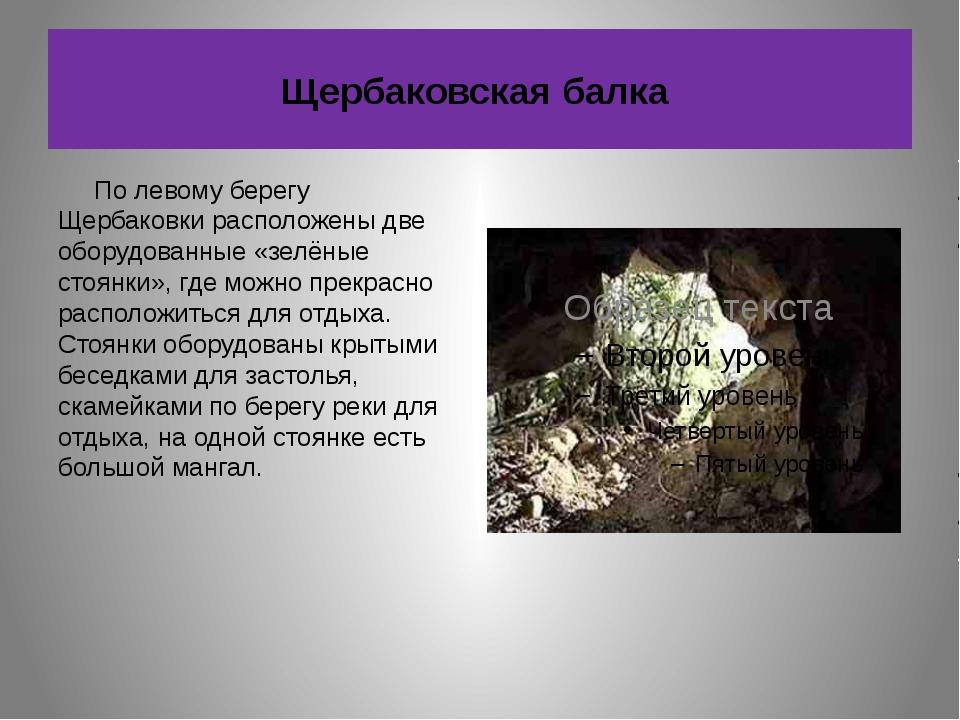 Щербаковская балка По левому берегу Щербаковки расположены две оборудованные...